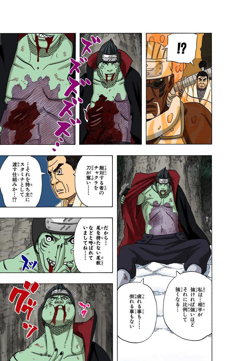Kisame vs Asuma 15012