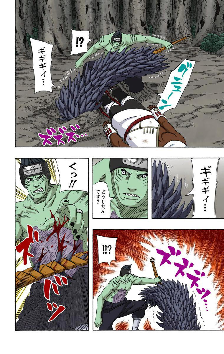 Hiruzen vs Kisame  16711