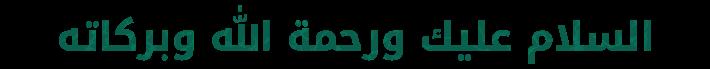 أم عبد الرحمن - قصص الأنبياء Salam_14