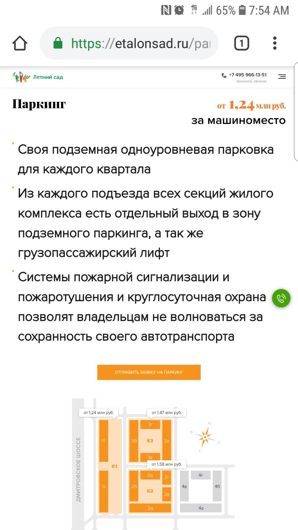 """Парковки в ЖК """"Летний сад"""" - Страница 7 Screen12"""