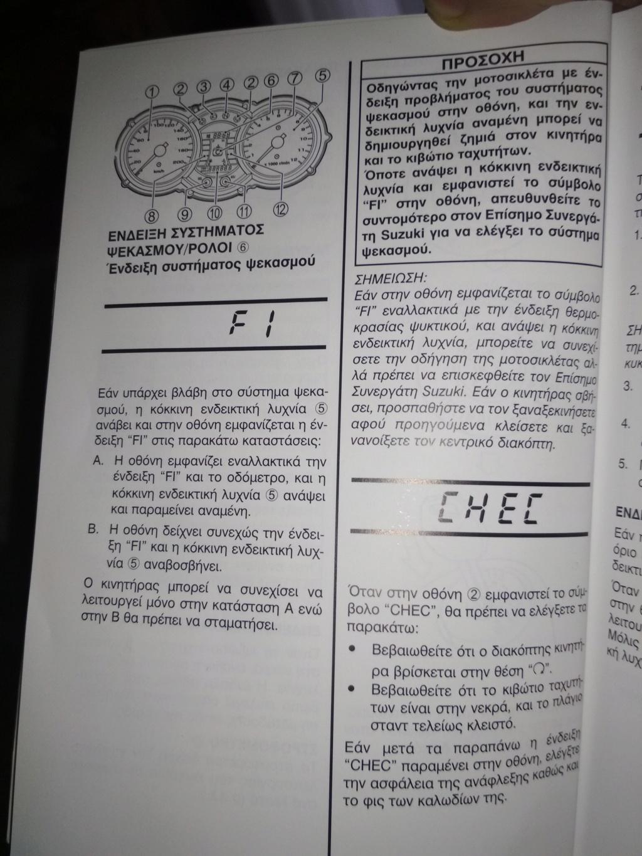 FI και μπαταρία. - Σελίδα 2 15781412