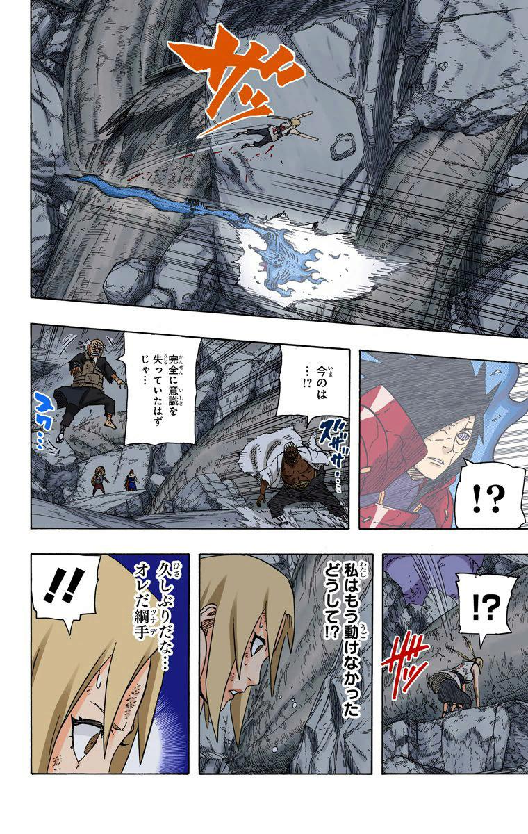 Quais personagens escapariam da Flecha do Susanoo 07115