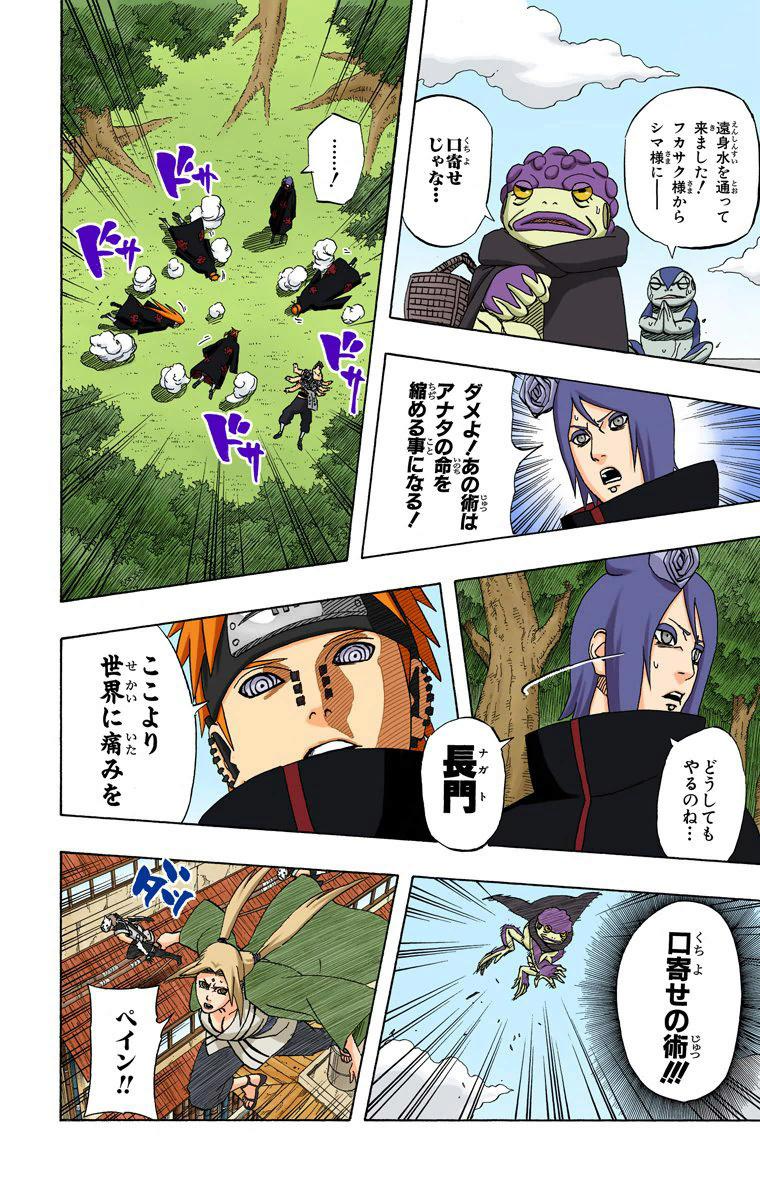 Tsunade vs Sasuke hebi - Página 3 12312