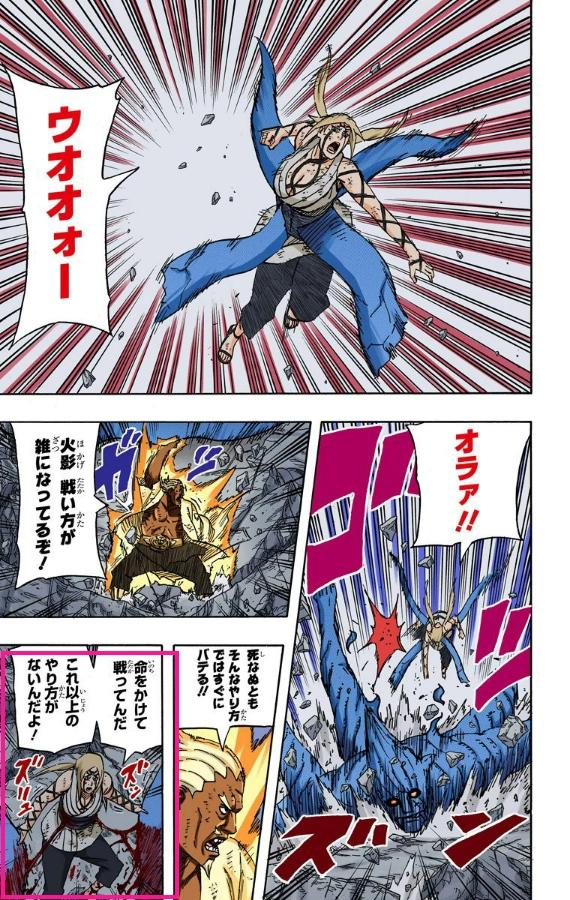 Como os outros Hokages parariam os meteoros em Naruto: The Last? - Página 2 Image269