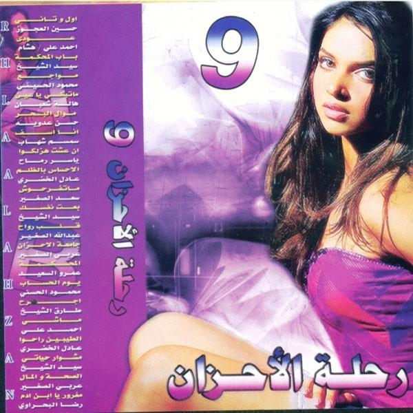 حصريا - البوم رحلة الاحزان 9 Cd Q Untitl67