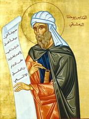 Saint Jean Damascène et la secte de mahomet Saint-10