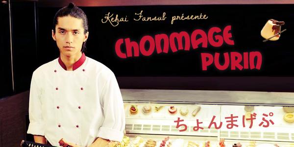 [ Projet J-Film ] Chonmage Purin Chonma10