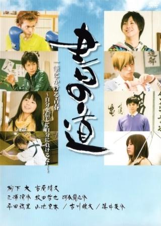 [Film] Sho no Michi Shonom12