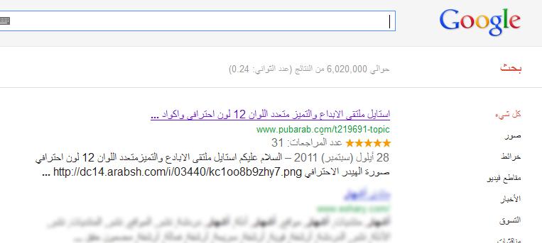 جديد في منتدى الاشهار: تفعيل نظام تقييم المواضيع و اظهار النتائج على شكل نجوم في غوغل 12-04-10