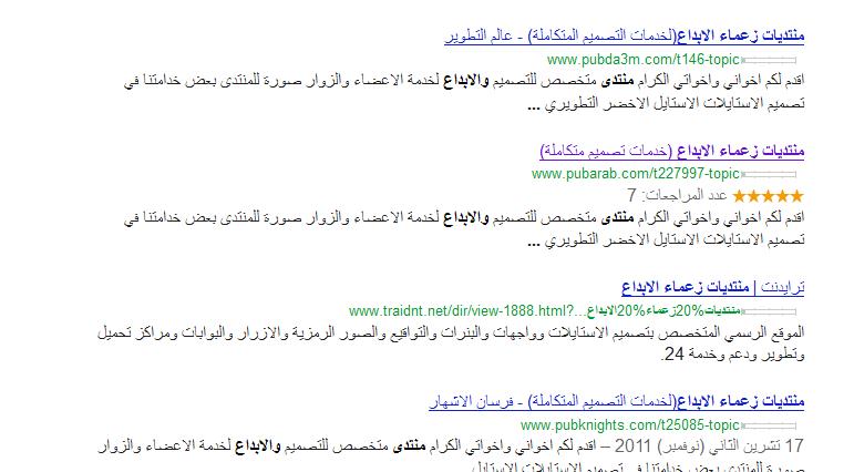 جديد في منتدى الاشهار: تفعيل نظام تقييم المواضيع و اظهار النتائج على شكل نجوم في غوغل - صفحة 2 13-04-11