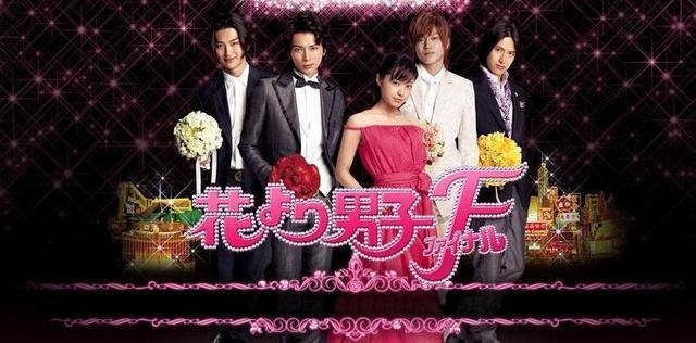 Hana Yori Dango le film Hanayo10
