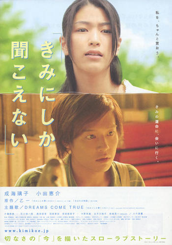 Dreams Come True (Kimi Ni Shika Kikoenai) Kimini10
