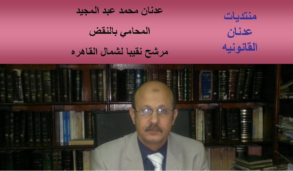 عدنان محمد عبد المجيد