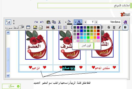 التحكم في حجم الاكواد / اضافة اكثر من كود /تغير كلمة قريبآ /التحكم في حجم الصور في نافذه الارسال /تغير الصورهـ في كود الاعلانات 810