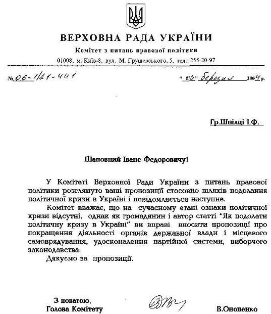 Памятка к десятилетию проекта Украина.  Otveti10