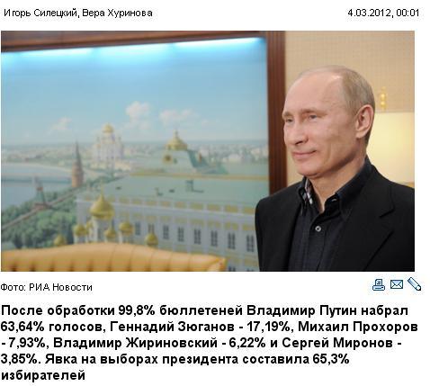 Год 2011- 2012: и опять вся воровская рать готовится к борьбе за власть. Prezid10