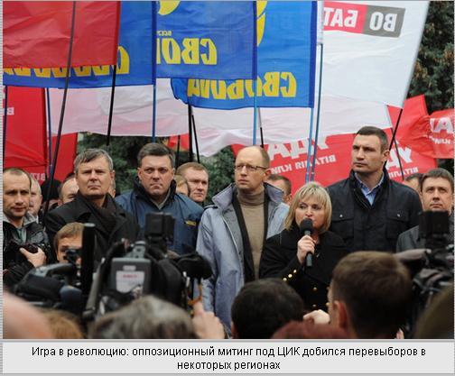 Выборы в Украине  2012 в свете выборов  2006 года. Revolu10