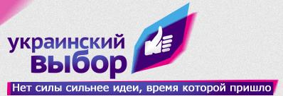 Год 2011- 2012: и опять вся воровская рать готовится к борьбе за власть. Ukrvib10