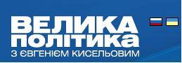 Звезды политических ток-шоу в Украине. Velpol10