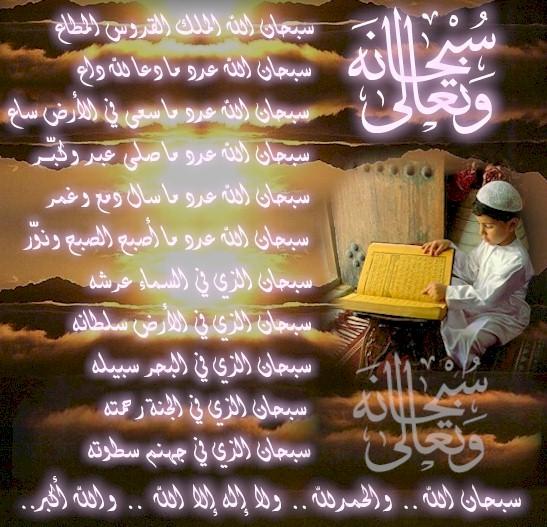 dou3a Sbh_al10