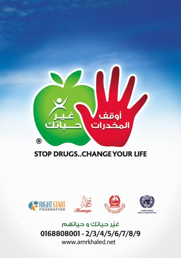 حملة حماية Stop-d10