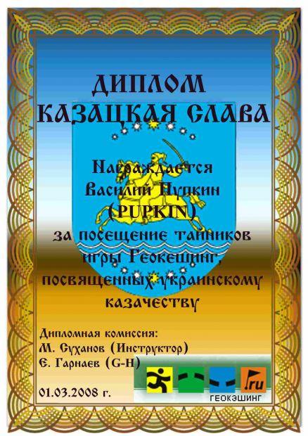 Геокэшерские ДИПЛОМЫ 110