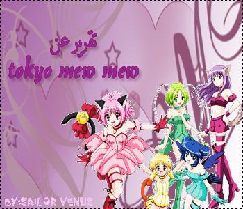 تقرير عن الأنمي tokyo meow meow 37232210