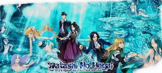 Watashi No negai Fiche10