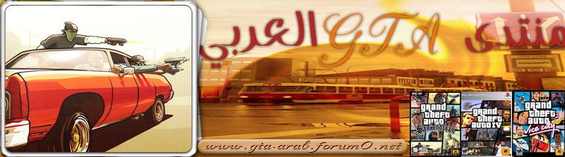 منتدى GTA العربي