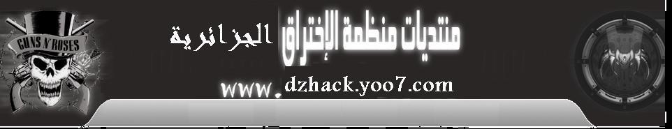 منظمة الاختراق الجزائرية
