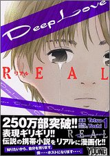 Deep Love *O* Deep_l14