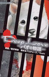 Deep Love *O* Deep_l16