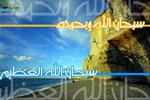 بطاقات اسلامية Athkar10