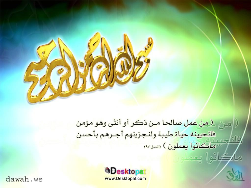 بطاقات اسلامية Deskto11