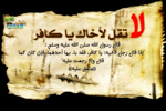 بطاقات اسلامية Dont-s10