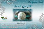 بطاقات اسلامية Duaa410
