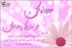 بطاقات اسلامية Nisaa-10