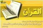 بطاقات اسلامية Quran110