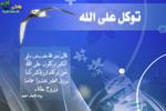 بطاقات اسلامية Tawako10