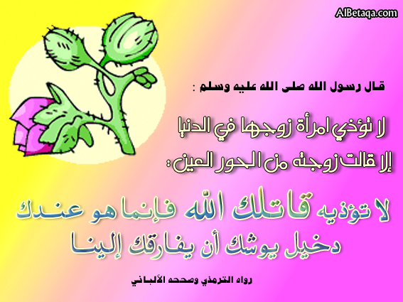 وصايا الحور العين لنساء الدنيا Lelnes21