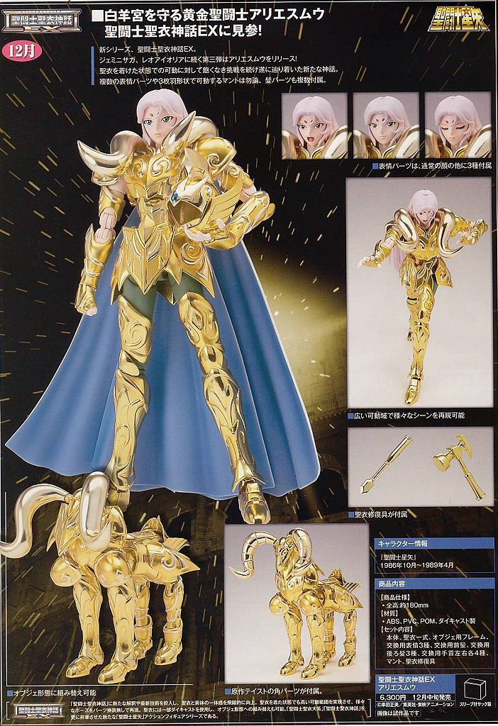 [Dicembre 2011] Aries Mu Myth Cloth EX 20110810