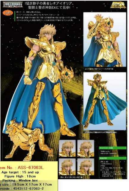 [ottobre 2011] Leo Aioria Myth cloth Ex Medish10