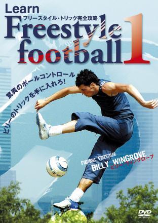 Learn Freestyle Football تعلم كرة القدم ، حركات لم تشاهدها من قبل ! Dvd_sl10