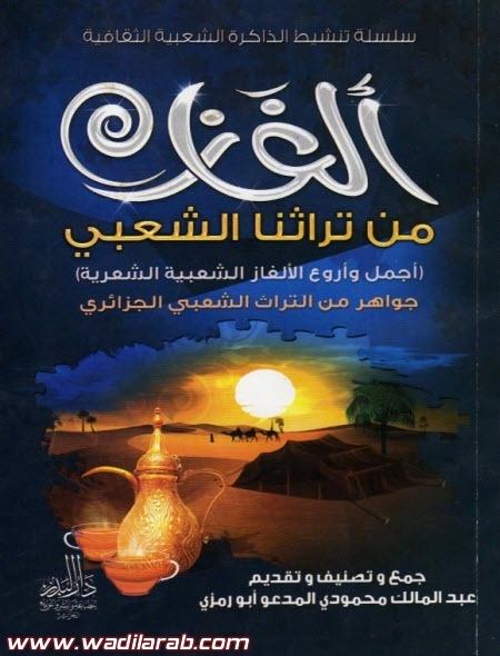 """حصريا: الشاعر ابو رمزي يصدر كتاب"""" ألغاز من تراثنا الشعبي"""" 012510"""