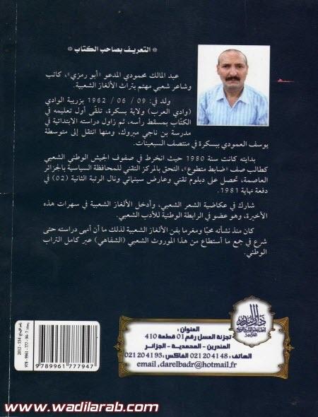 """حصريا: الشاعر ابو رمزي يصدر كتاب"""" ألغاز من تراثنا الشعبي"""" 0145210"""