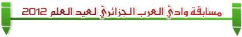 حروف شكر وعرفان اسطرها للاستاذ عونالي كمال 0254710