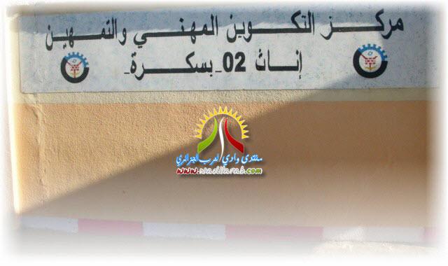 تغطية حصرية للتصفيات الخاصة بالأولمبياد الخامسة للمهن (ولاية بسكرة) 100_3113