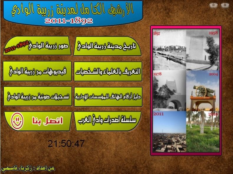 منتدى وادي العرب الجزائري يوثّق اعماله الحصرية في أقراص مضغوطة 11-10-10