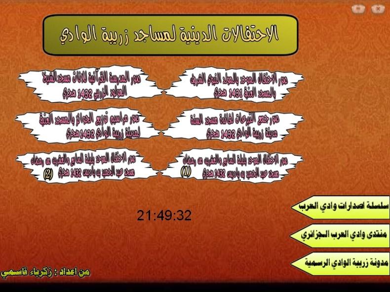 منتدى وادي العرب الجزائري يوثّق اعماله الحصرية في أقراص مضغوطة 11-10-11