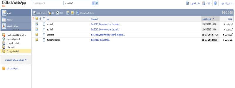 التسجيلات الجامعية الاولية 2011 للناجحين في شهادة البكالوريا 12790310